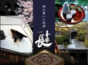 喜多酒造(滋賀)